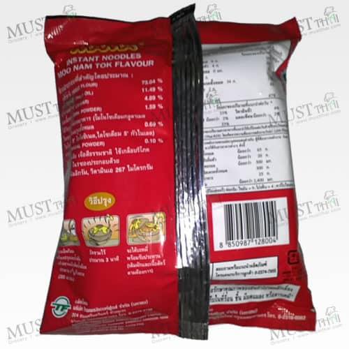 "Instant Noodles Spicy Pork ""Moo Nam Tok"" Flavor - MaMa (55 g.)"