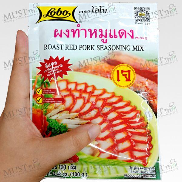 Lobo Roast Red Pork Seasoning Mix 100g