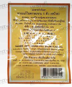 Anti Cough Pill Plum Flavour – Takabb (3 g.)
