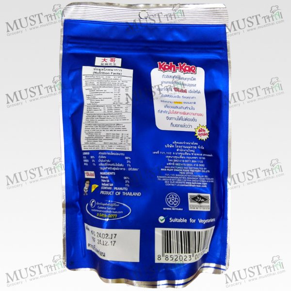 Koh-Kae Salted Peanuts 180g