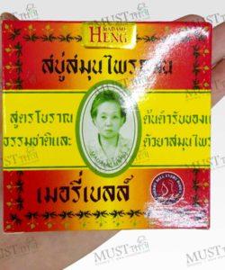 Madam Heng Original Herbal Soap 150g Thai