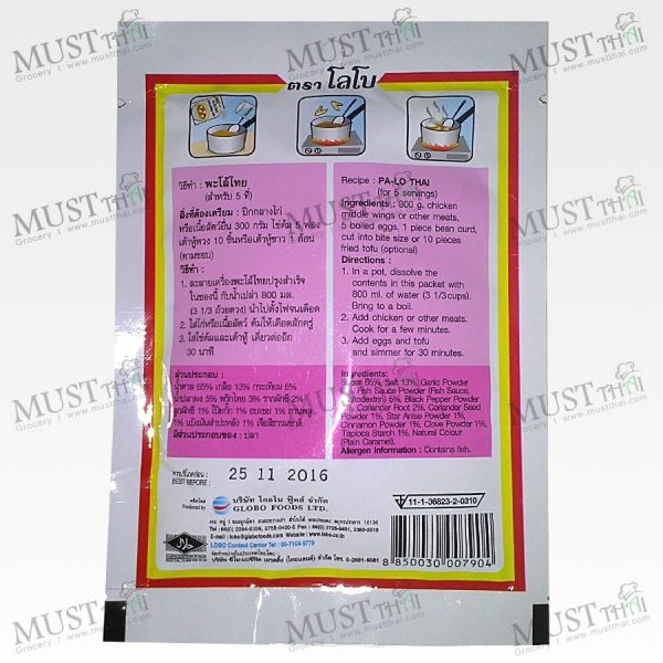 Pa-Lo Seasoning Mix Five-Spice Blend - Lobo (65 g.)