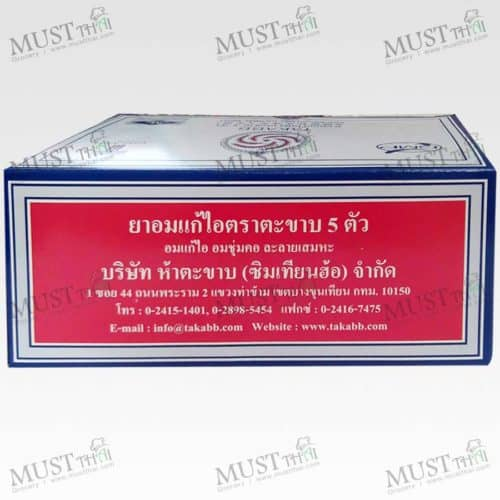 Takabb Anti Cough Pill Original Flavour 1 box Thai