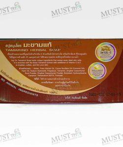 Tamarind Herb Soap - Ing On (85 g.)