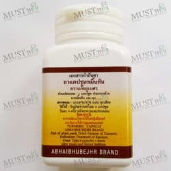 Turmeric capsule Abhaibhubejhr Thai Herb (60 capsule)