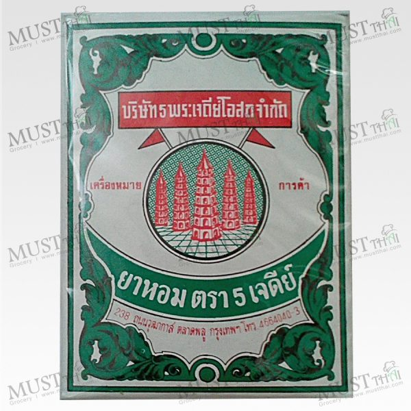 Ya-Hom Powder Medicine Original - Five Pagodas (25 g.)