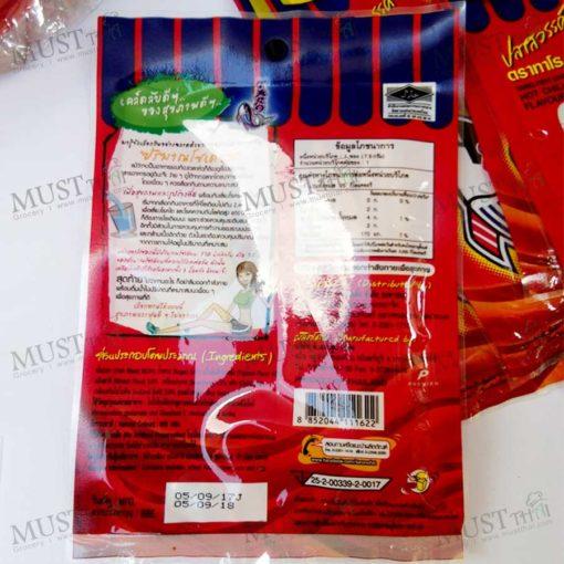 Fish Snack Hot Chilli Flavoured - Taro Pack (7.5g x 12)