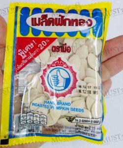 Pumpkin Seeds - Hand (15g) pack of 12