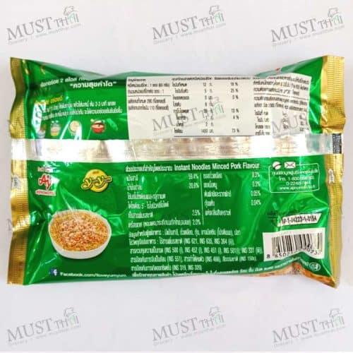 Instant Noodles minced pork flavor - Yum Yum Jumbo (63g)