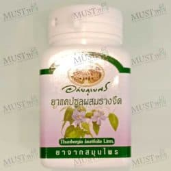 Abhaibhubejhr Compound Rang Chut 70 Capsule