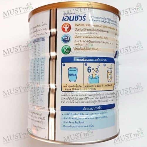 Ensure Complete Balanced Nutrition Vanilla Artificially 850g