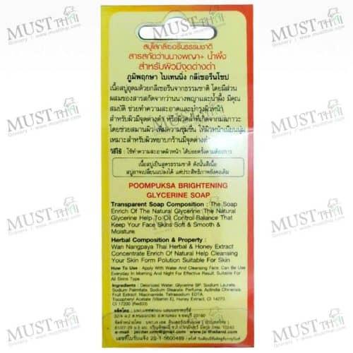 Poompuksa Brightening Wan Nang Phaya Thai Herbal & Honey Extract Glycerine Soap