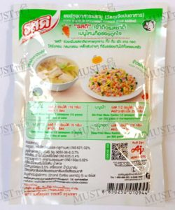 Rosdee Pork Flavour Seasoning Powder 165 g