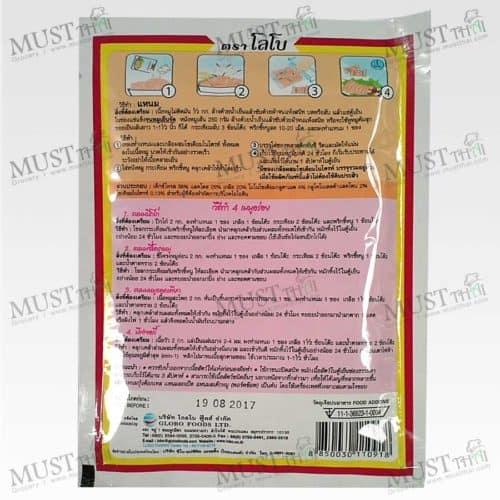 Powder for Fermenting Pork Nam Powder - Lobo (70g)