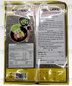 Dried Laver (Roasted Seaweed Sheets) - (20g)