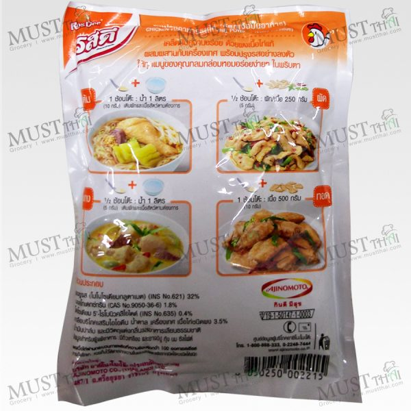 Rosdee Chicken Flavour Seasoning Powder
