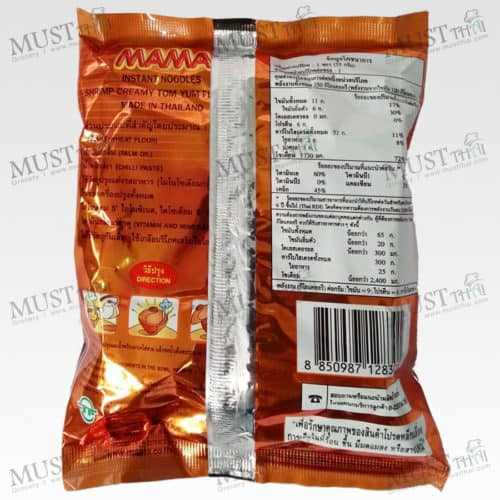 Instant Noodles Tom Yum Goong Spicy (creamy) Flavour - MaMa (55g)
