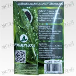 Hair Dyeing Shampoo Light Brown Color- Poompuksa (24ml)
