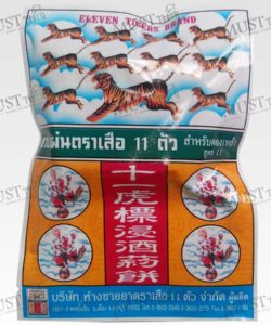 Herbal Bar For Fermented Whisky (Ya-Dong) Herbs - Eleven Tigers (20g)