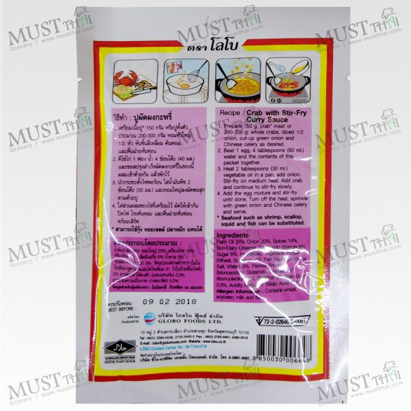 Lobo Stir Fry Curry Sauce 50g