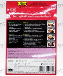 Lobo 2 in 1 Masman Curry Paste with Creamed Coconut 100g