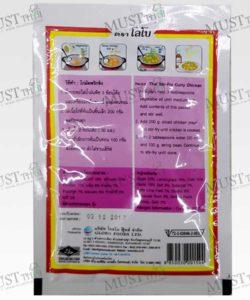 Lobo Thai Stir-Fry Paste