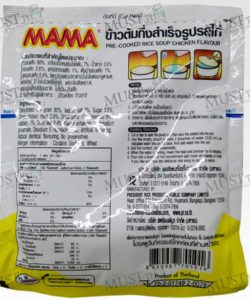 Mama Chicken Flavour Pre-Cooked Rice Soup 50g