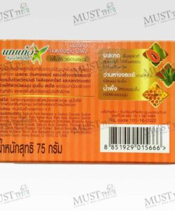 Herbal Soap Papaya Aloevera Honey - Parrot Herbal (75g)