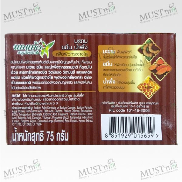 Parrot Herbal Soap Tamarind Turmeric Honey 75g