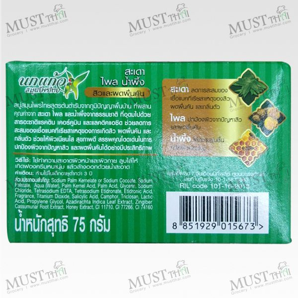 Parrot Thai Herbal Soap Phlai Neem Honey 75g