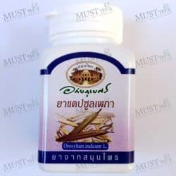 Abhaibhubejhr Paeka Capsules.