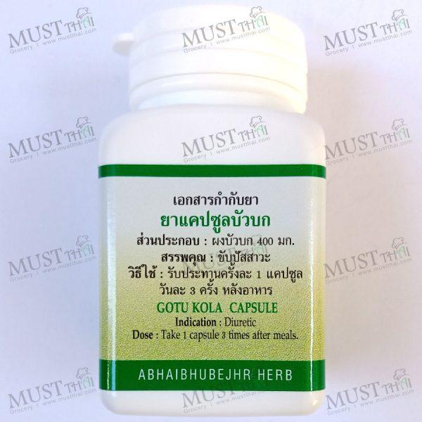 Abhaibhubejhr Herb Centella Sciatica 70 Capsules