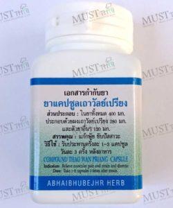 Abhaibhubejhr Thao Wan Priang Capsules 70 Capsules