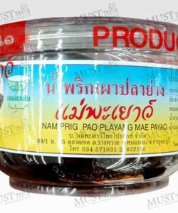 Mae Payao Nam Prig Pao Playang (Nam Prik Pao grilled dried fish)