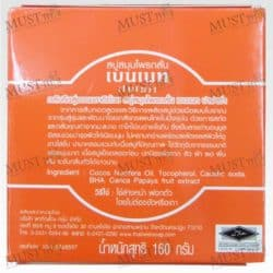 Bennett Papaya Soap 160g