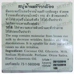 Chivavithi Soap Natural Brown Rice Milk 120g Thai