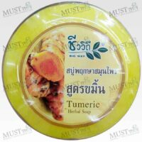 Chivavithi Turmeric Pure Whiten Soap 150g Thai