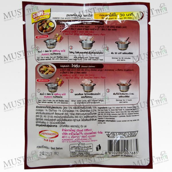 Ros Dee Menu Chinese Five Spices Powder 60g Thai
