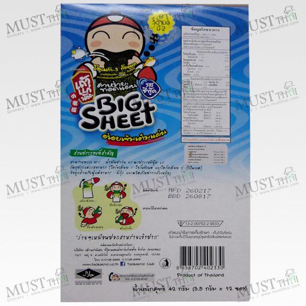 Taokaenoi Big Sheet Seaweed Sea food Flavour Box Thai