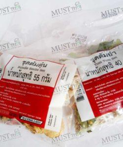 Bundle Herbs Set (55g) + Spicy Soup Tom Yum Set (40g) - Dried Thai Herbs