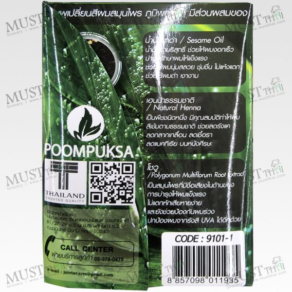 Poompuksa Hair Dyeing Shampoo Dark Brown Color - (24ml)