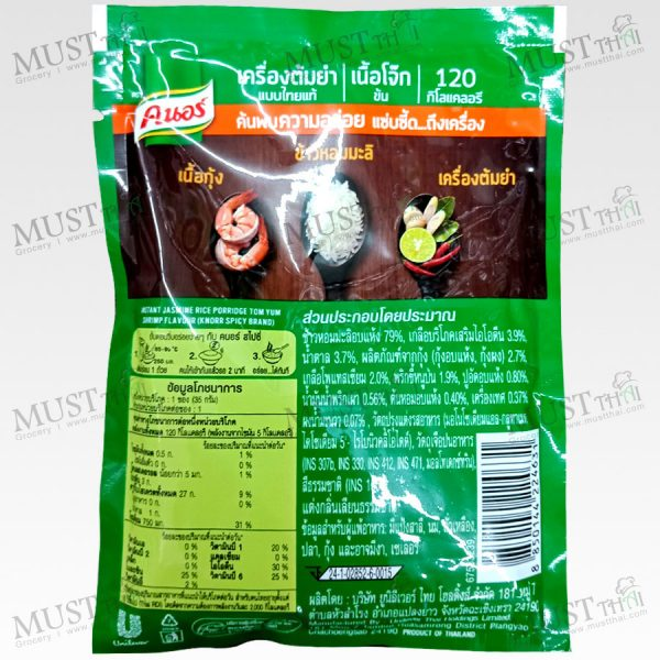 Knorr Instant Jasmine Rice Porridge Tom Yum Shrimp Flavour