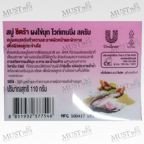 Citra Pearl Powder Whitening Scrub Bar Soap - Citra (110g)