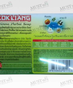Kok-Liang Chinese Herbal Bar Soap Thai