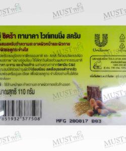 Thanaka Whitening Scrub Face and Body Soap - Citra (110g.)