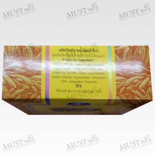Rice Bran Soap Bar - Abhaibhubejhr (100g)