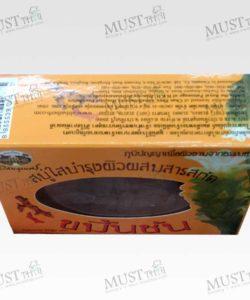 Turmeric Clear Soap Bar with Vitamin E - Abhaibhubejhr (100g)