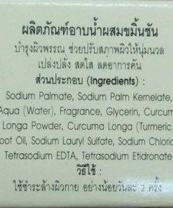 Turmeric Soap Bar - Abhaibhubejhr (100g)