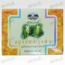 Abhaibhubejhr Turmeric Soap Bar 100g