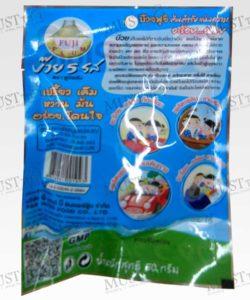 Fuji Plum Dried Plum 5 Taste 50g